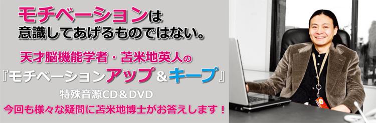 天才脳機能学者・苫米地英人の『モチベーションアップ&キープ』特殊音源CD&DVD.jpg